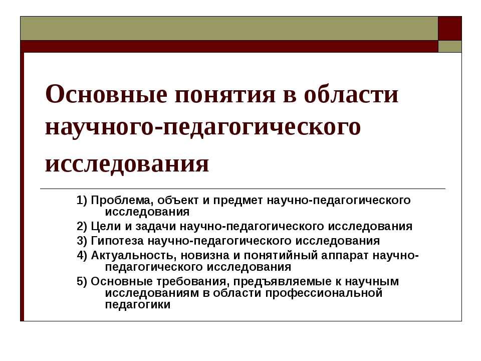 Основные понятия в области научного-педагогического исследования 1) Проблема,...