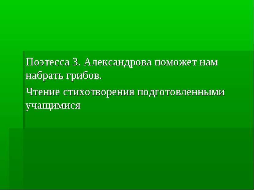 Поэтесса З. Александрова поможет нам набрать грибов. Чтение стихотворения под...