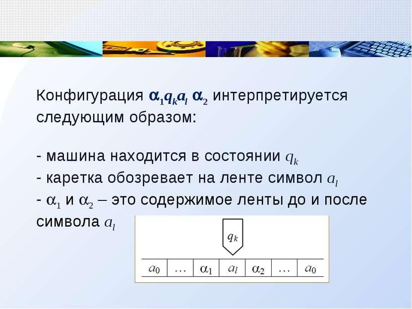 Конфигурация 1qkal 2 интерпретируется следующим образом: - машина находится в...