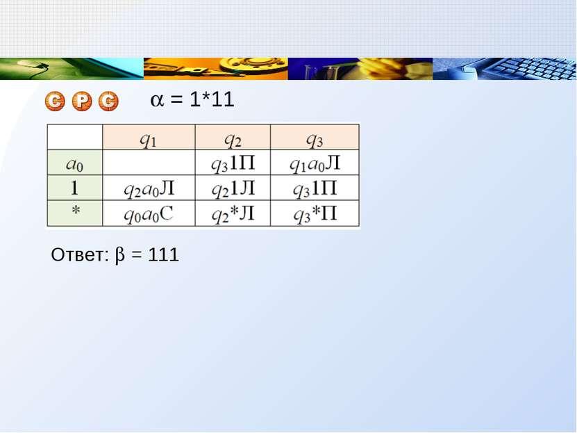 = 1*11 Ответ: = 111