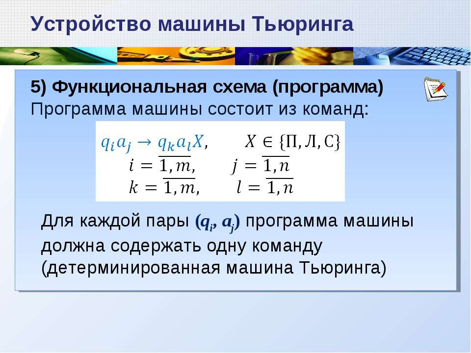 5) Функциональная схема (программа) Программа машины состоит из команд: Устро...