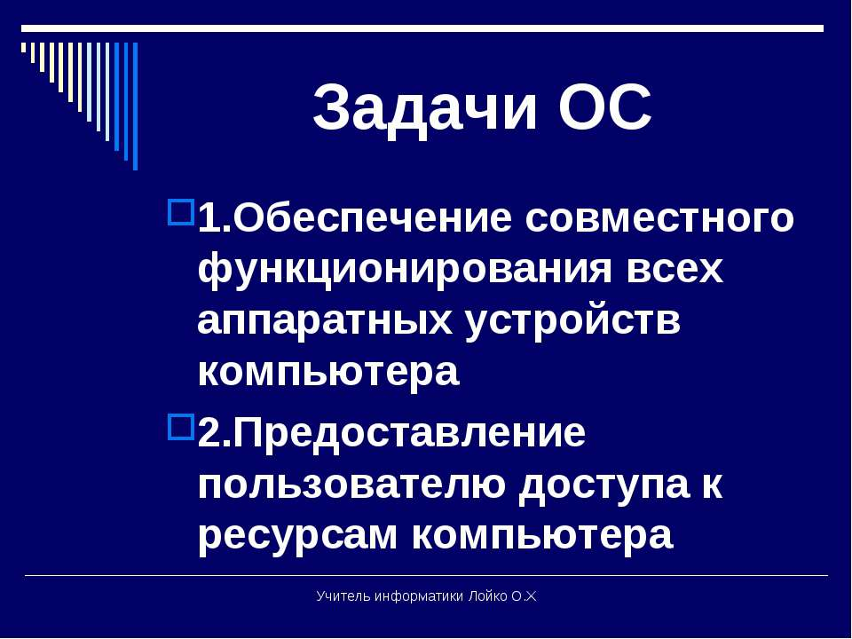 Задачи ОС 1.Обеспечение совместного функционирования всех аппаратных устройст...