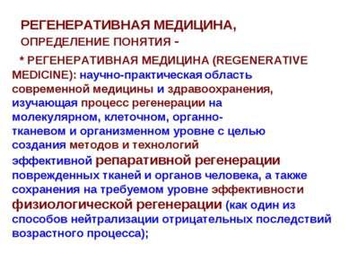 РЕГЕНЕРАТИВНАЯ МЕДИЦИНА, ОПРЕДЕЛЕНИЕ ПОНЯТИЯ - * РЕГЕНЕРАТИВНАЯ МЕДИЦИНА (REG...
