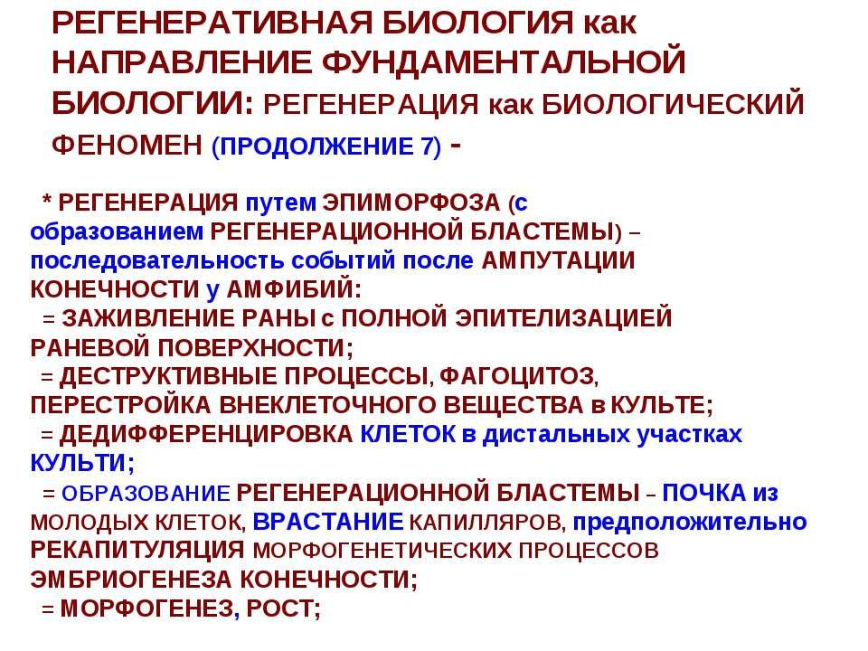РЕГЕНЕРАТИВНАЯ БИОЛОГИЯ как НАПРАВЛЕНИЕ ФУНДАМЕНТАЛЬНОЙ БИОЛОГИИ: РЕГЕНЕРАЦИЯ...