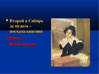 Второй в Сибирь за мужем – поехала княгиня Мария Волконская