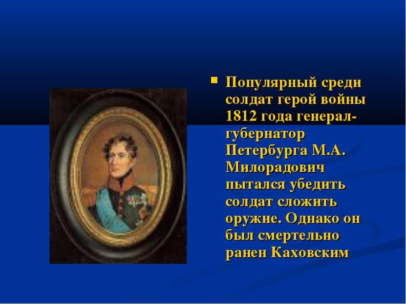Популярный среди солдат герой войны 1812 года генерал-губернатор Петербурга М...