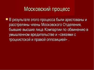 Московский процесс В результате этого процесса были арестованы и расстреляны ...