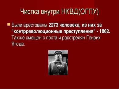 """Чистка внутри НКВД(ОГПУ) Были арестованы 2273 человека, из них за """"контрревол..."""
