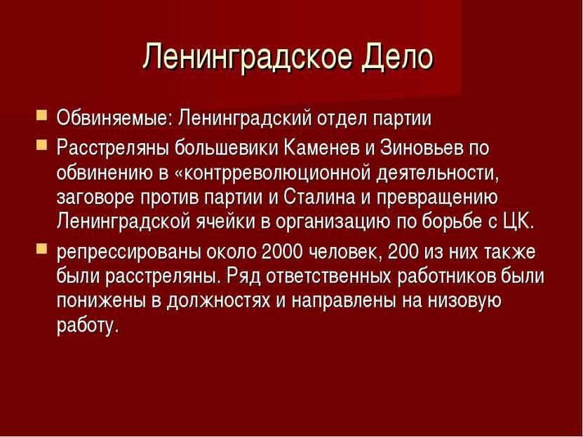 Ленинградское Дело Обвиняемые: Ленинградский отдел партии Расстреляны большев...