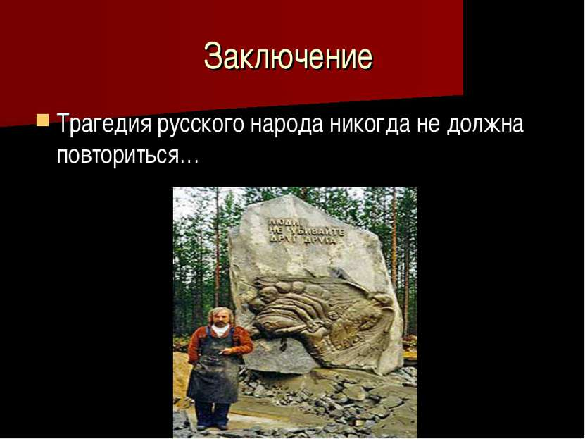 Заключение Трагедия русского народа никогда не должна повториться…