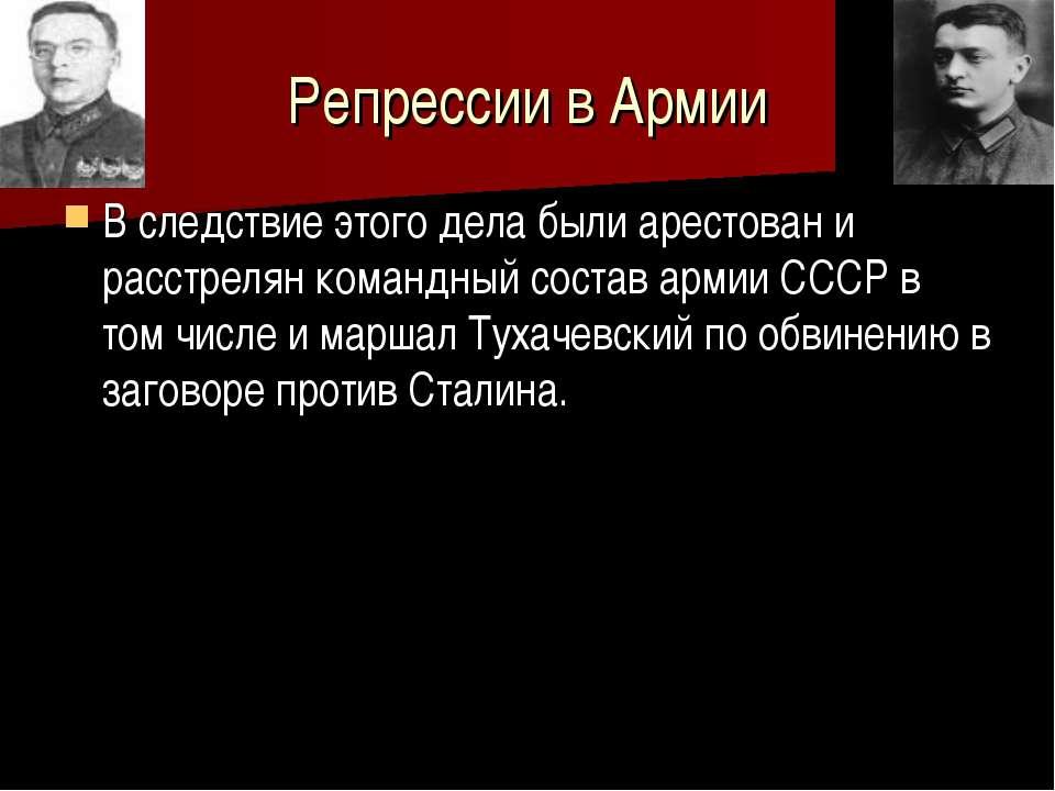 Репрессии в Армии В следствие этого дела были арестован и расстрелян командны...