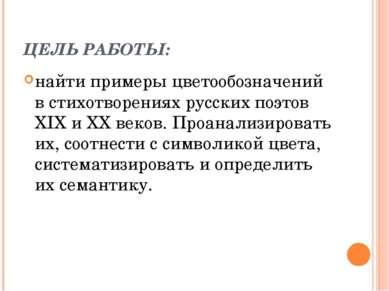 ЦЕЛЬ РАБОТЫ: найти примеры цветообозначений в стихотворениях русских поэтов X...