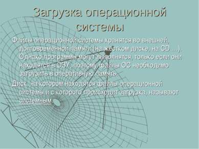Загрузка операционной системы Файлы операционной системы хранятся во внешней,...