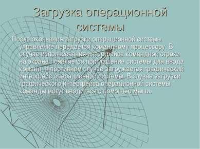 Загрузка операционной системы После окончания загрузки операционной системы у...
