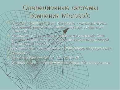 Операционные системы компании Microsoft: DOS (Disk Operating System). Интерфе...