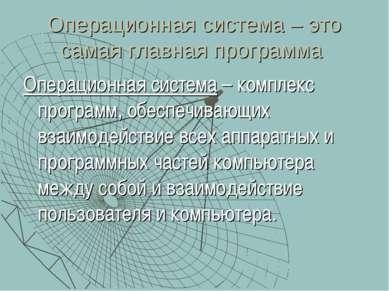 Операционная система – это самая главная программа Операционная система – ком...
