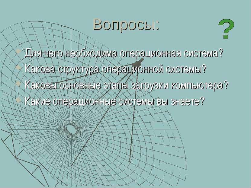 Вопросы: Для чего необходима операционная система? Какова структура операцион...