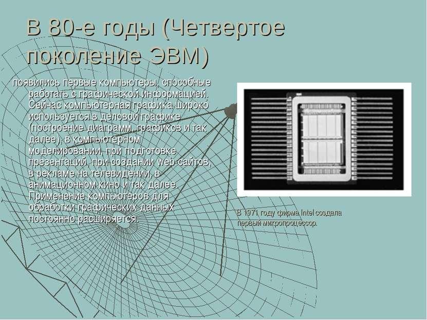 В 80-е годы (Четвертое поколение ЭВМ) появились первые компьютеры, способные ...