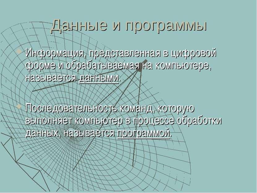 Данные и программы Информация, представленная в цифровой форме и обрабатываем...