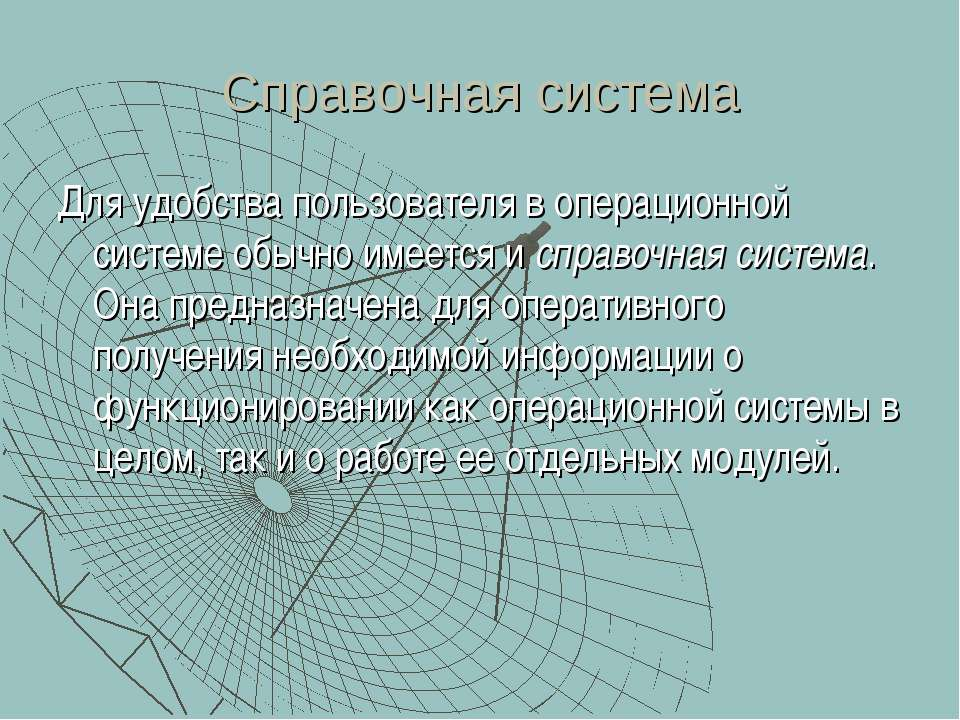 Справочная система Для удобства пользователя в операционной системе обычно им...