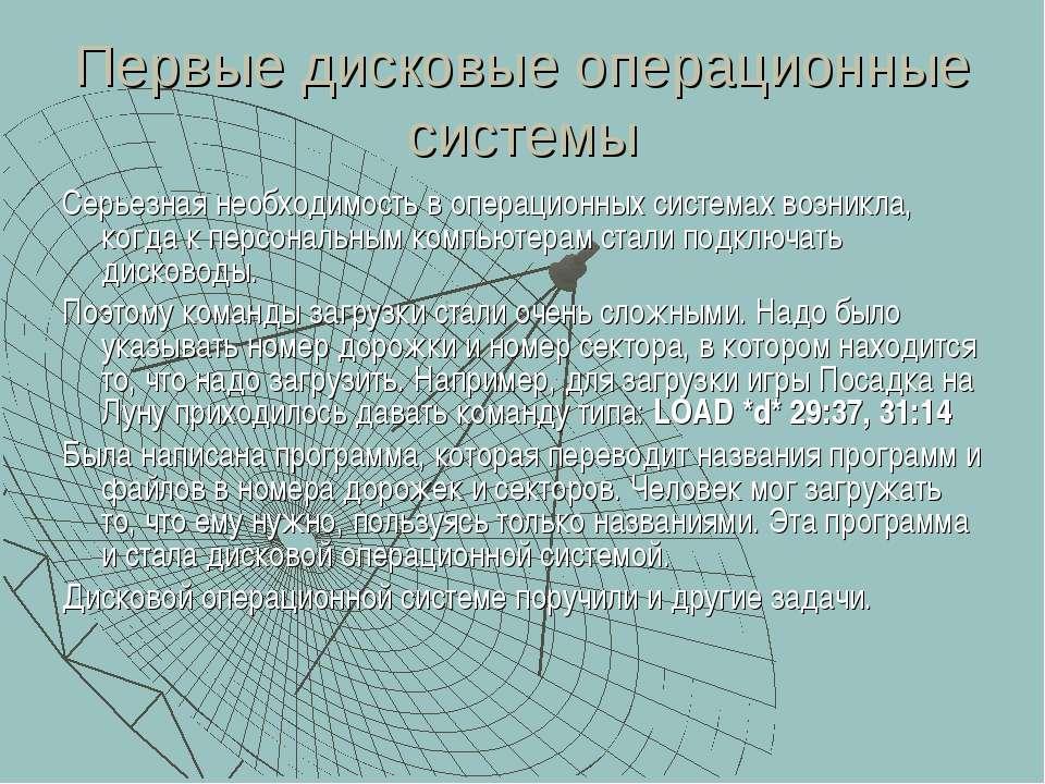 Первые дисковые операционные системы Серьезная необходимость в операционных с...