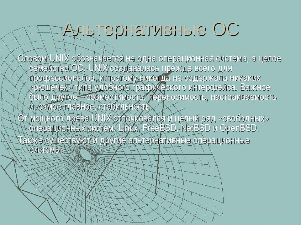 Альтернативные ОС Словом UNIX обозначается не одна операционная система, а це...