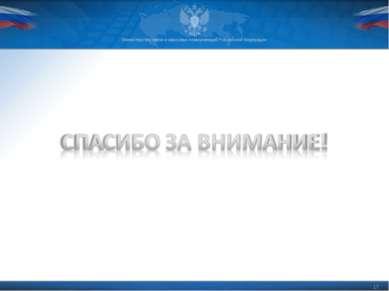 * Министерство связи и массовых коммуникаций Российской Федерации Министерств...