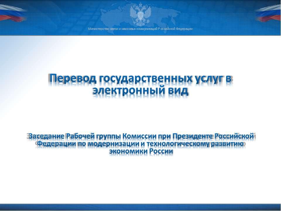 Министерство связи и массовых коммуникаций Российской Федерации Министерство ...