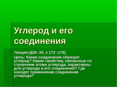 Углерод и его соединения Лекция.(§29 -30, с.172 -178). Цель: Какие соединения...