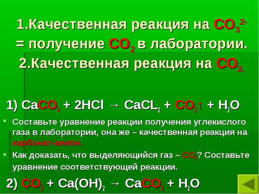 1.Качественная реакция на СО32- = получение СО2 в лаборатории. 2.Качественная...