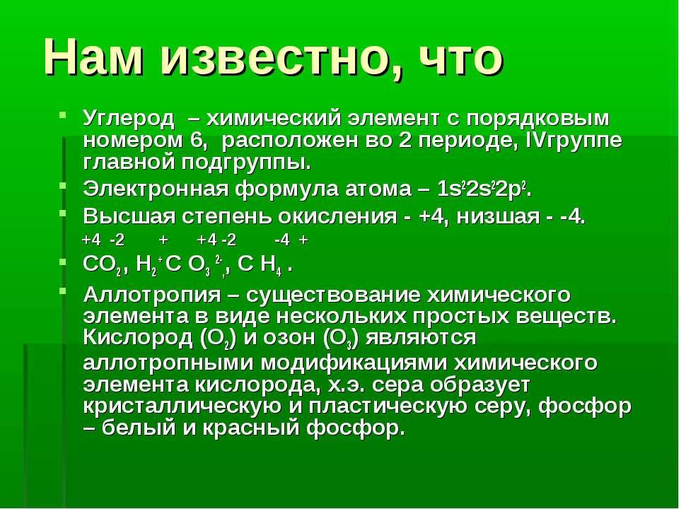 Нам известно, что Углерод – химический элемент с порядковым номером 6, распол...