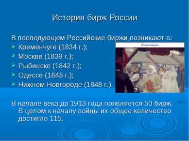 История бирж России В последующем Российские биржи возникают в: Кременчуге (1...