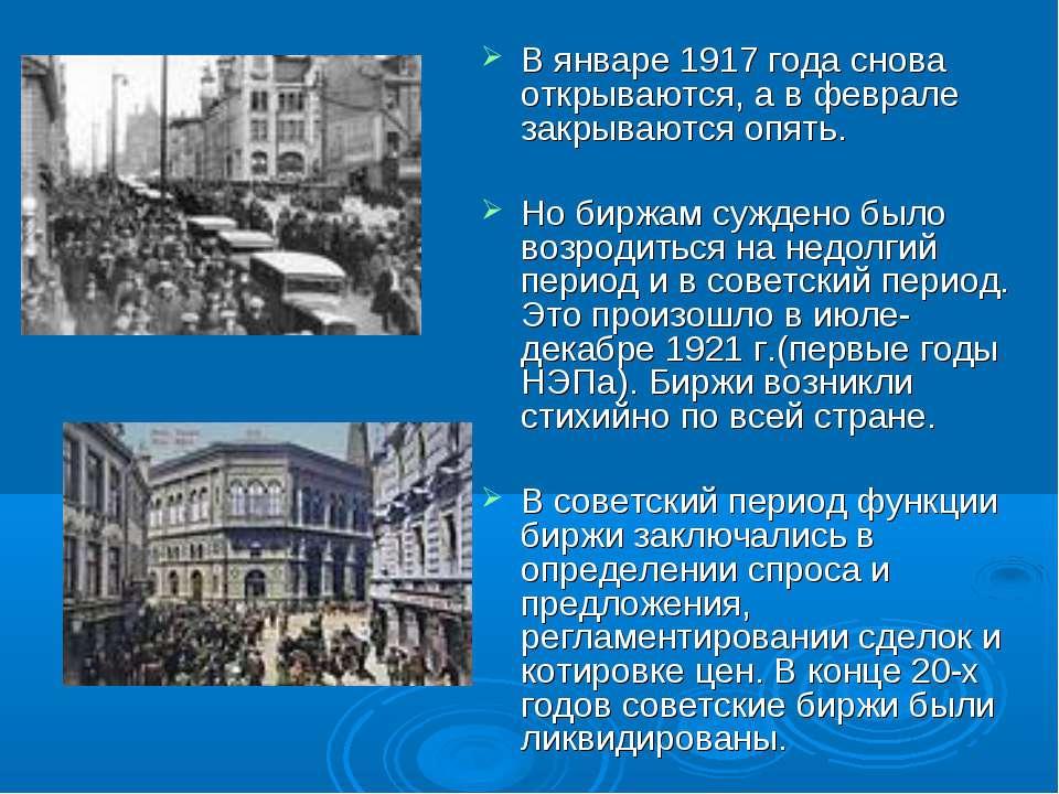 В январе 1917 года снова открываются, а в феврале закрываются опять. Но биржа...
