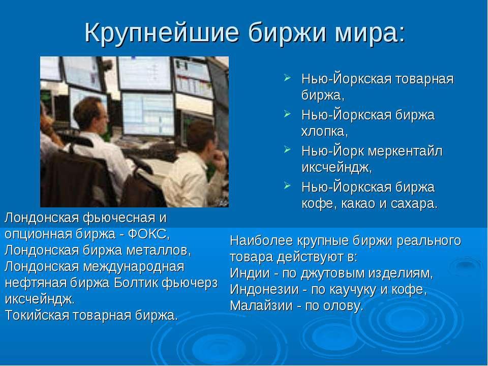 Фондовая биржа является организованным рынком для торговли стандартными финансовыми инструментами, созданным профессиональными участниками рынка ценных бумаг для взаимных оптовых операций.