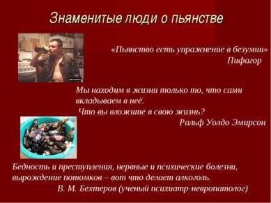 Знаменитые люди о пьянстве «Пьянство есть упражнение в безумии» Пифагор Мы на...