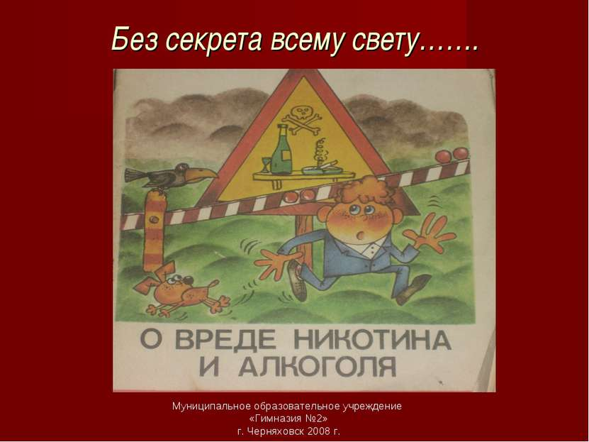 Без секрета всему свету……. Муниципальное образовательное учреждение «Гимназия...