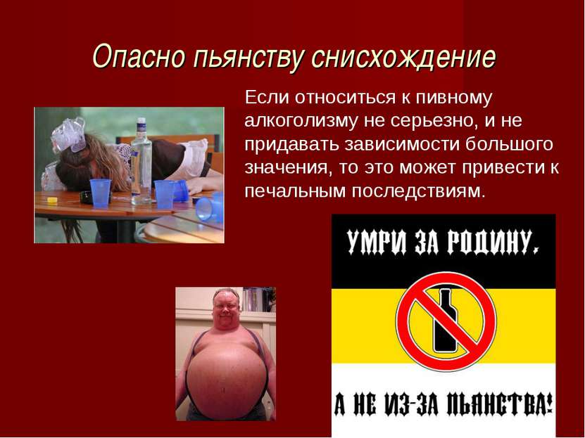 Опасно пьянству снисхождение Если относиться к пивному алкоголизму не серьезн...