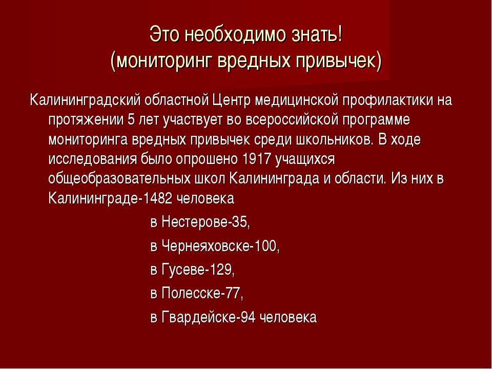 Это необходимо знать! (мониторинг вредных привычек) Калининградский областной...
