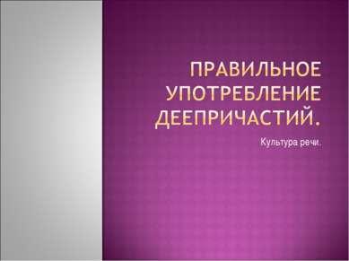 Культура речи.