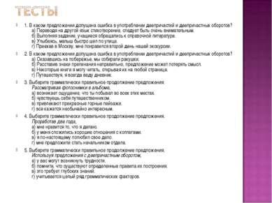 1.В каком предложении допущена ошибка в употреблении деепричастий и дееприча...
