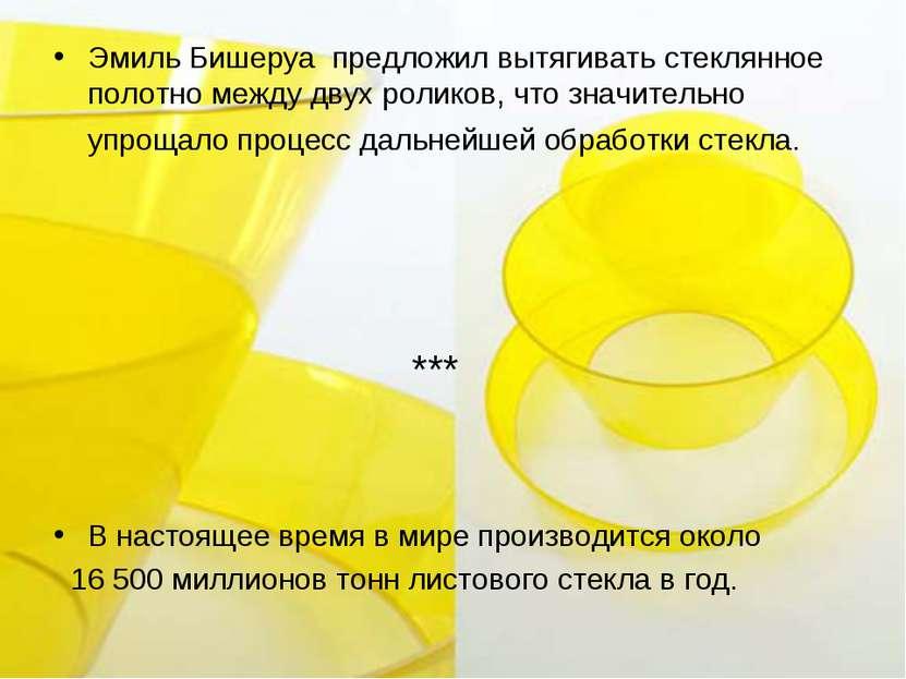 Эмиль Бишеруа предложил вытягивать стеклянное полотно между двух роликов, что...