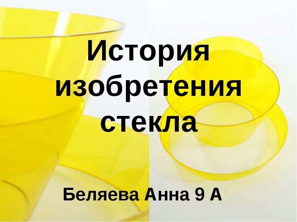 История изобретения стекла Беляева Анна 9 А
