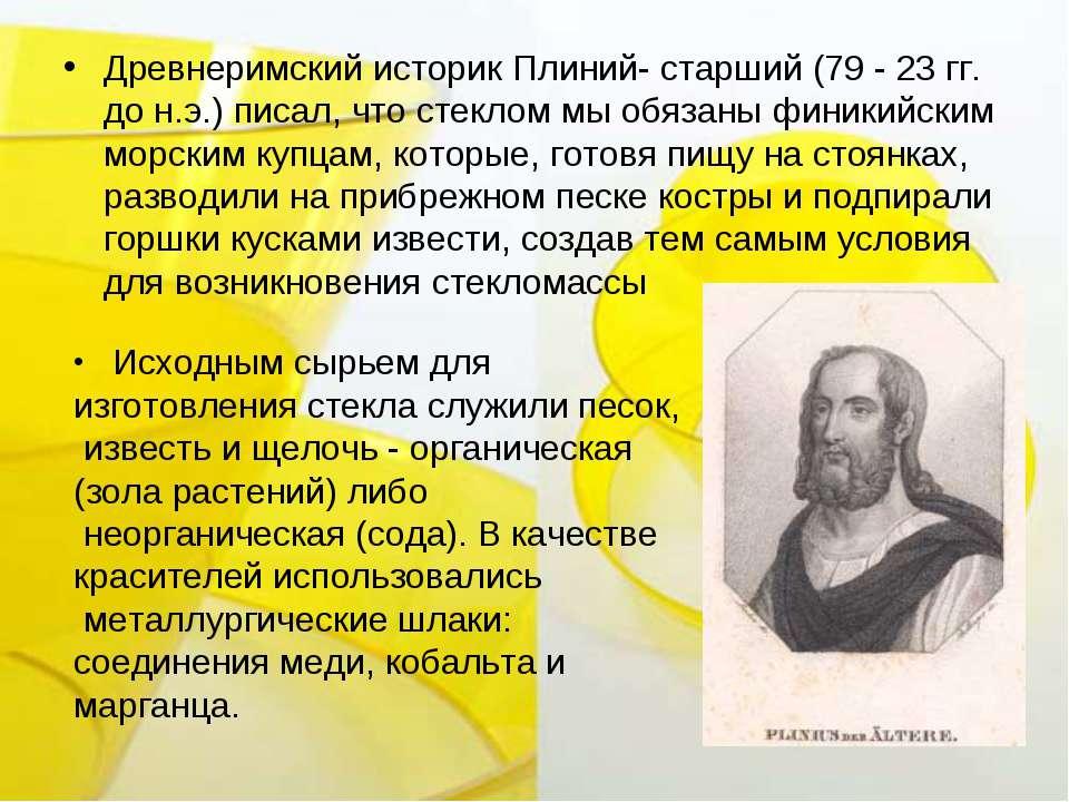 Древнеримский историк Плиний- старший (79 - 23 гг. до н.э.) писал, что стекло...