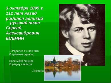 3 октября 1895 г. 112 лет назад родился великий русский поэт Сергей Александр...