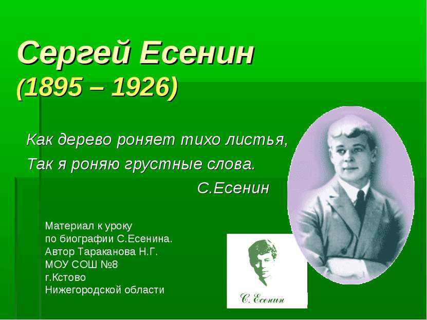 Сергей Есенин (1895 – 1926) Как дерево роняет тихо листья, Так я роняю грустн...