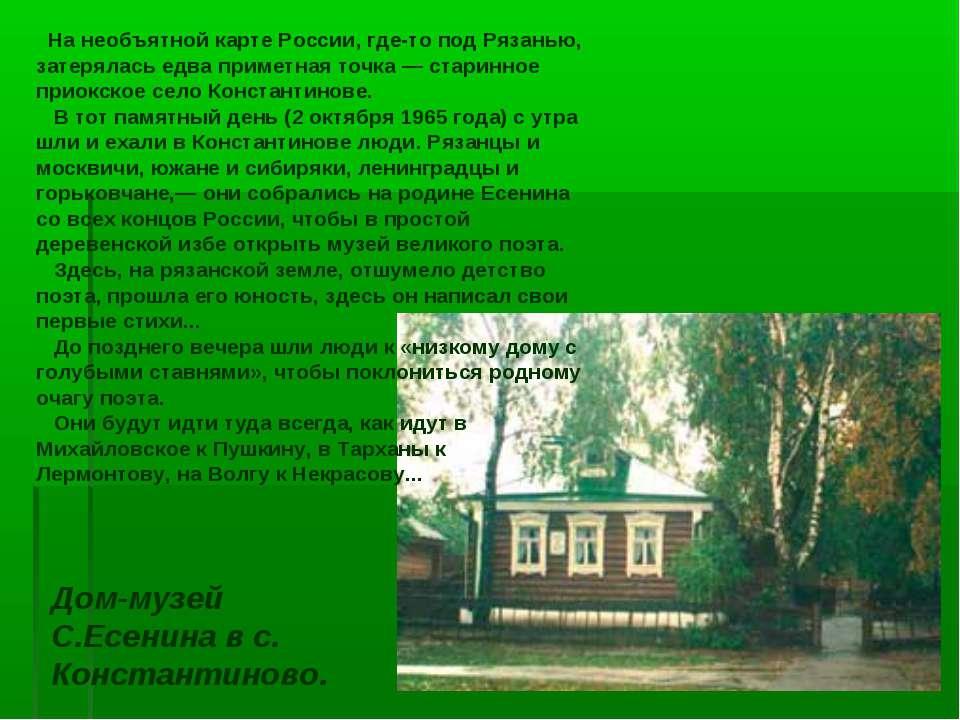 Дом-музей С.Есенина в с. Константиново.  На необъятной карте России, где-то ...