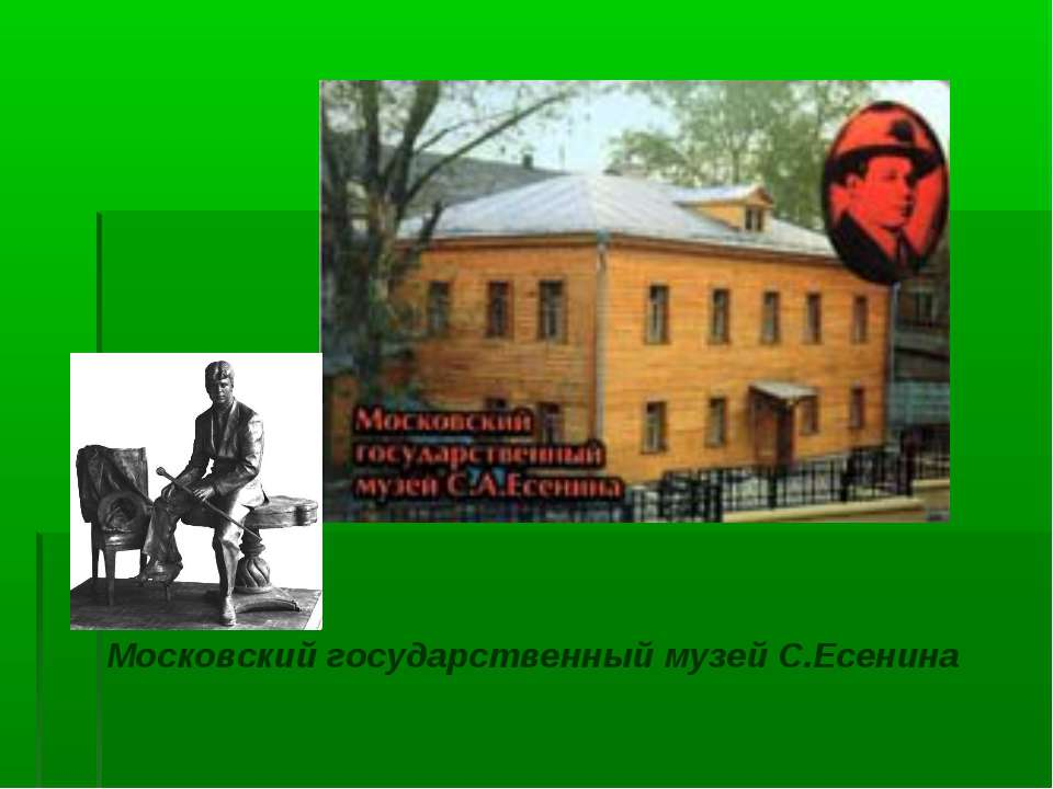 Московский государственный музей С.Есенина