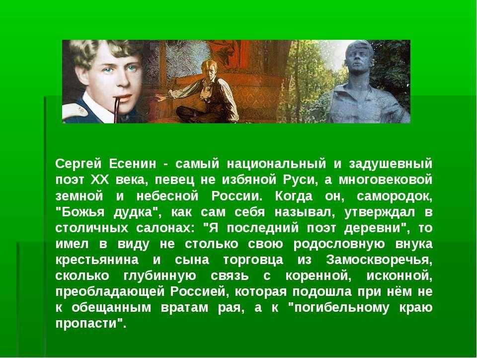 Сергей Есенин - самый национальный и задушевный поэт ХХ века, певец не избяно...