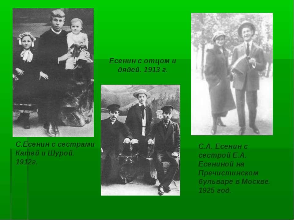 С.Есенин с сестрами Катей и Шурой. 1912г. С.А. Есенин с сестрой Е.А. Есениной...