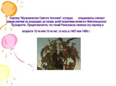 """Картину """"Мученичество Святого Антония"""", которую специалисты считают самым ран..."""
